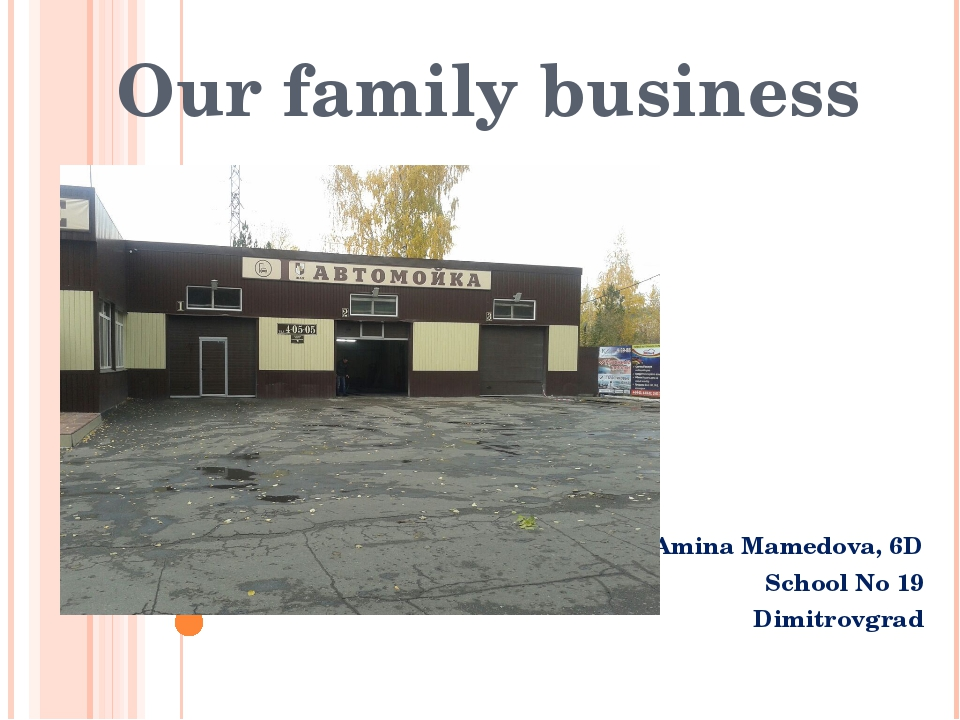 Our family business Amina Mamedova, 6D School No 19 Dimitrovgrad