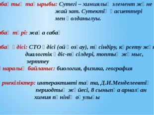 Cабақтың тақырыбы: Сутегі – химиялық элемент және жай зат. Сутектің қасиеттер