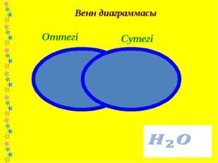 Венн диаграммасы Оттегі Сутегі