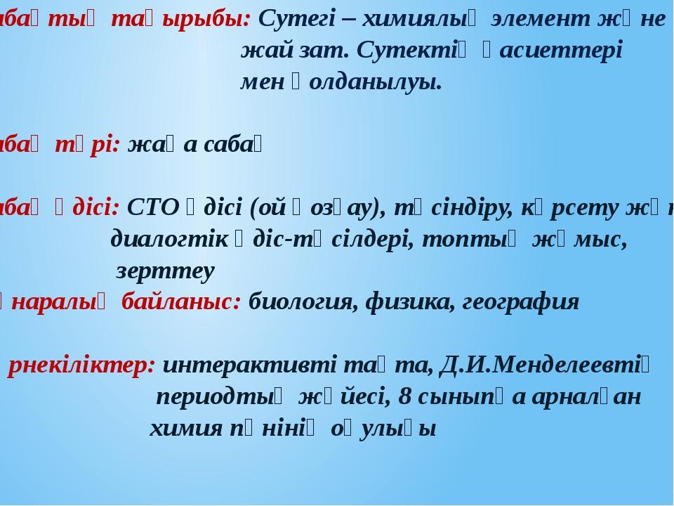 Cабақтың тақырыбы: Сутегі – химиялық элемент және жай зат. Сутектің қасиеттер...