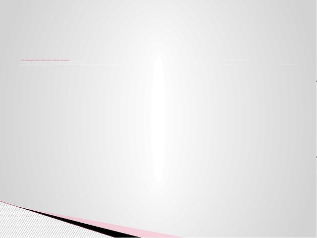 Бізде талапкерлерді қаржылық қолдаудың келесі жеңілдіктері қарастырылған : 1...