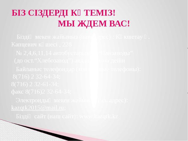 Біздің мекен жайымыз (наш адрес) : Көкшетау қ. Капцевич көшесі , 228 № 2,4,6...