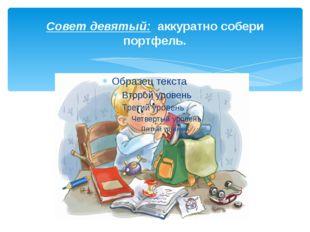 Совет девятый: аккуратно собери портфель.