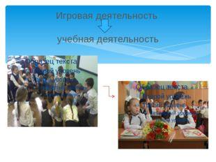 Игровая деятельность учебная деятельность