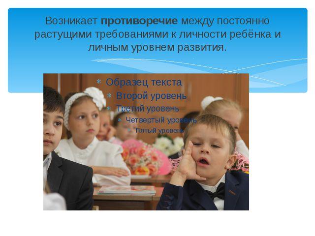 Возникает противоречие между постоянно растущими требованиями к личности ребё...