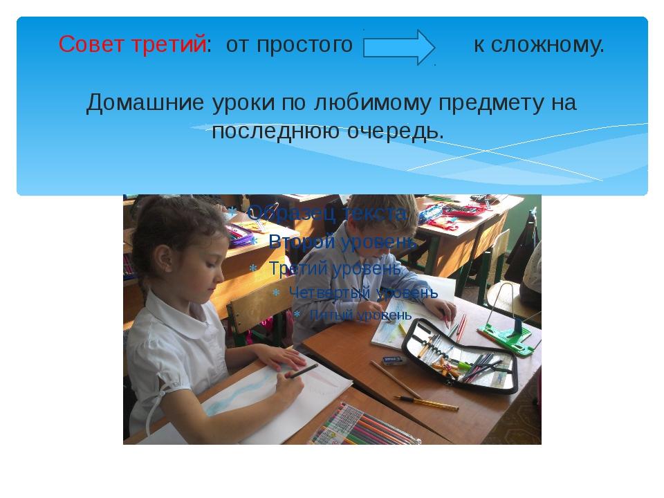 Совет третий: от простого к сложному. Домашние уроки по любимому предмету на...
