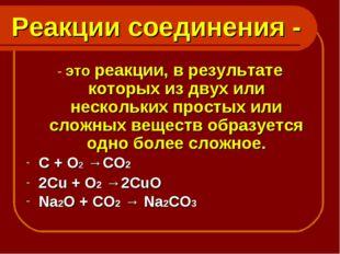 Реакции соединения - - это реакции, в результате которых из двух или нескольк