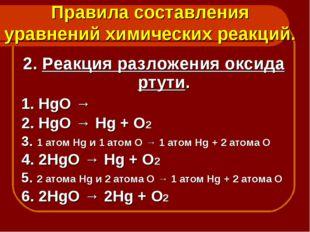 Правила составления уравнений химических реакций. 2. Реакция разложения оксид