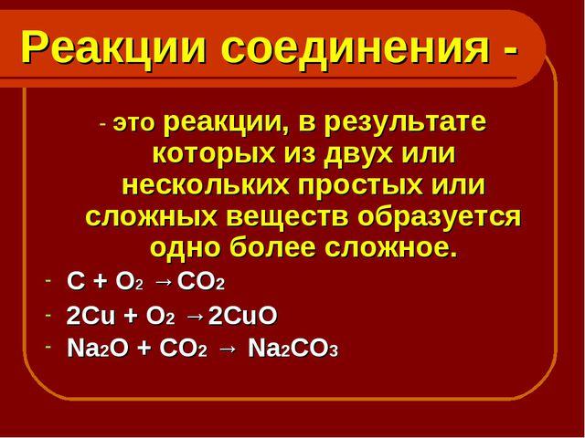 Реакции соединения - - это реакции, в результате которых из двух или нескольк...
