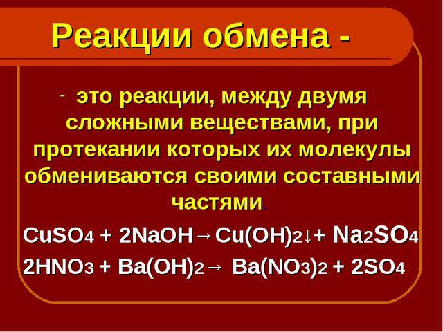 Реакции обмена - это реакции, между двумя сложными веществами, при протекании...