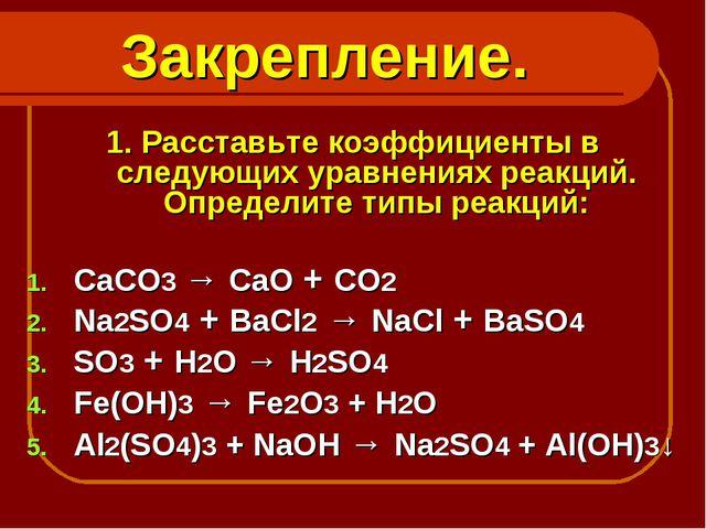 Закрепление. 1. Расставьте коэффициенты в следующих уравнениях реакций. Опред...
