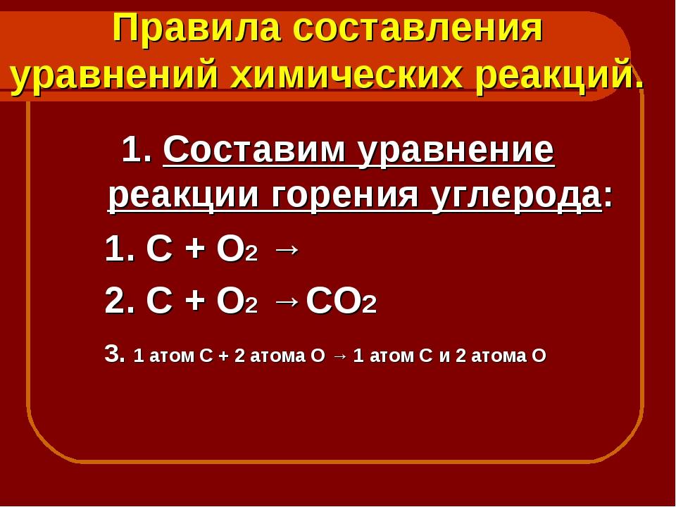Правила составления уравнений химических реакций. 1. Составим уравнение реакц...