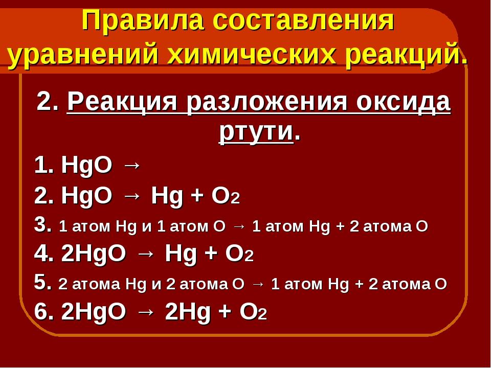 Правила составления уравнений химических реакций. 2. Реакция разложения оксид...