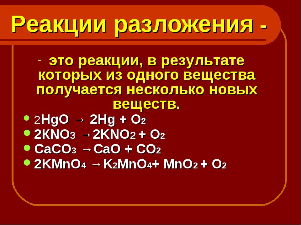 Реакции разложения - это реакции, в результате которых из одного вещества пол...