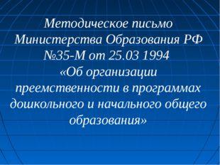 Методическое письмо Министерства Образования РФ №35-М от 25.03 1994 «Об орган