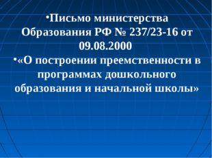 Письмо министерства Образования РФ № 237/23-16 от 09.08.2000 «О построении пр