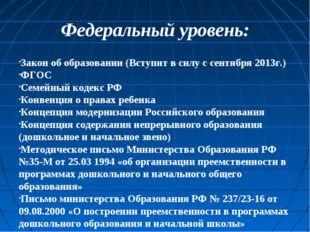 Федеральный уровень: Закон об образовании (Вступит в силу с сентября 2013г.)
