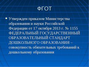 ФГОТ Утвержден приказом Министерства образования и науки Российской Федерации
