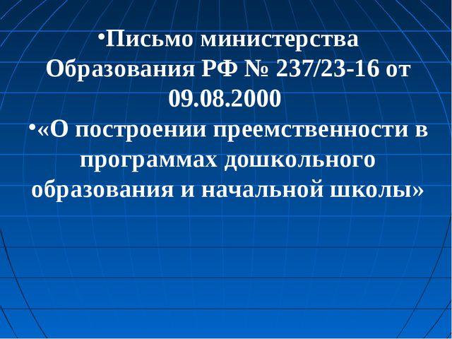 Письмо министерства Образования РФ № 237/23-16 от 09.08.2000 «О построении пр...