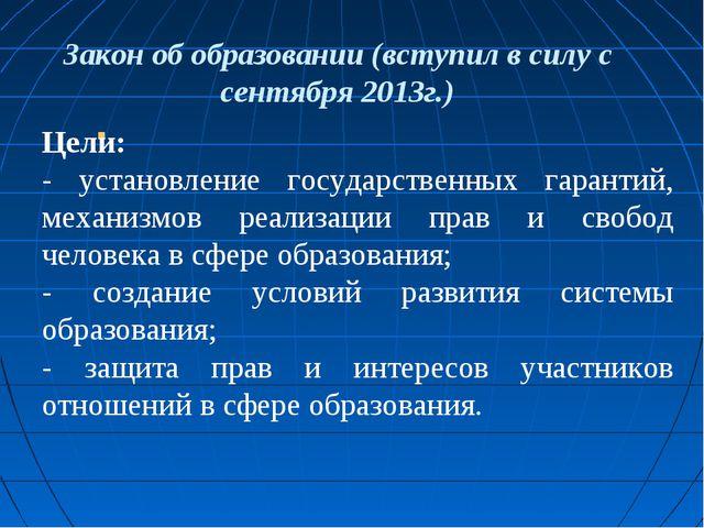 Закон об образовании (вступил в силу с сентября 2013г.) Цели: - установление...