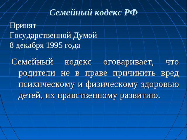 Семейный кодекс РФ Семейный кодекс оговаривает, что родители не в праве причи...