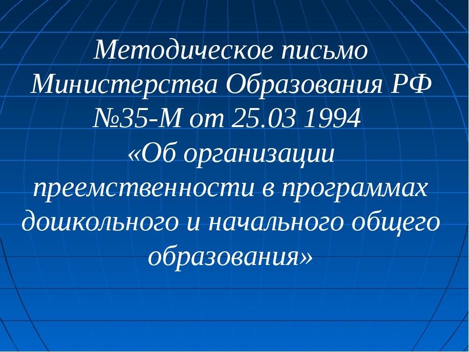 Методическое письмо Министерства Образования РФ №35-М от 25.03 1994 «Об орган...
