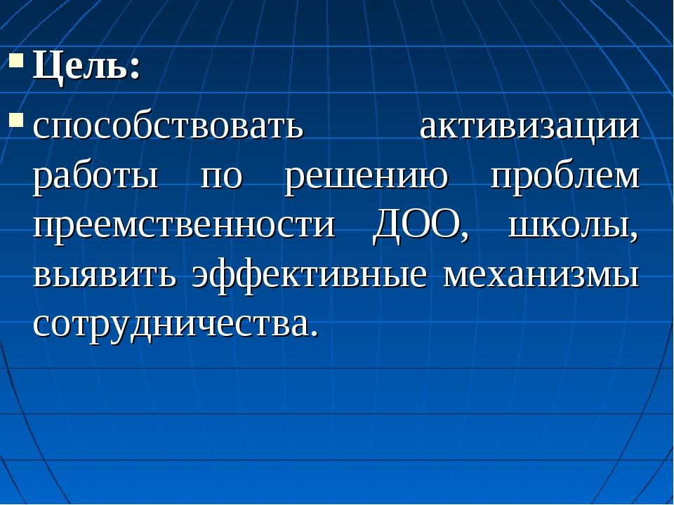 Цель: способствовать активизации работы по решению проблем преемственности ДО...