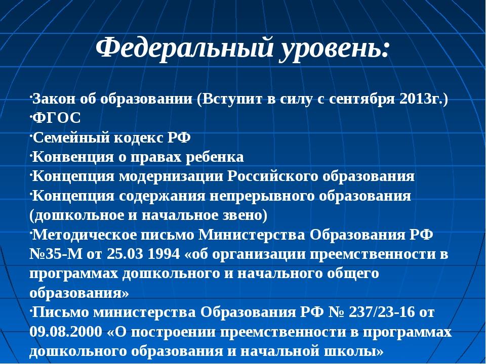 Федеральный уровень: Закон об образовании (Вступит в силу с сентября 2013г.)...