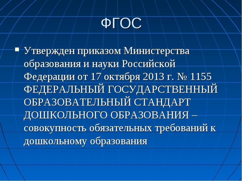 ФГОС Утвержден приказом Министерства образования и науки Российской Федерации...