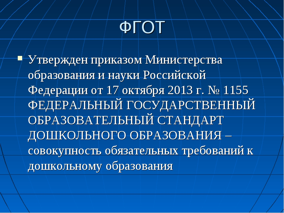 ФГОТ Утвержден приказом Министерства образования и науки Российской Федерации...