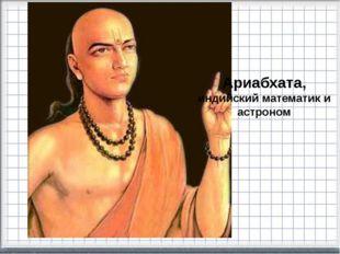 Ариабхата, индийский математик и астроном
