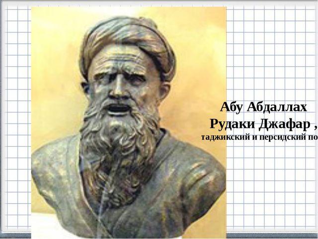 Абу Абдаллах Рудаки Джафар , таджикский и персидский поэт