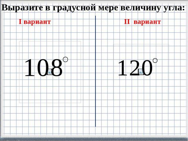Выразите в градусной мере величину угла: I вариант II вариант