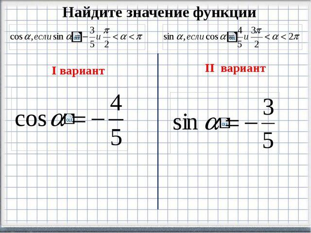 Найдите значение функции I вариант II вариант