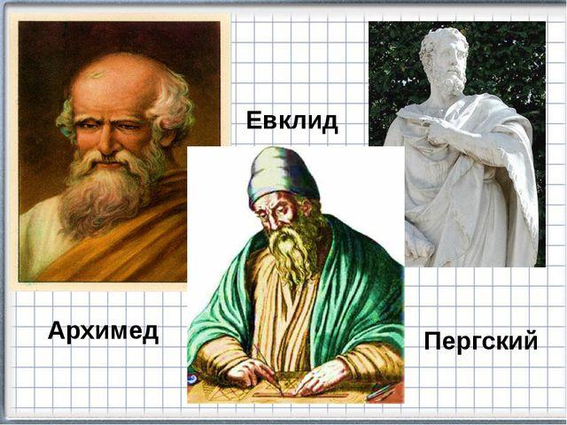 Аполло́ний Пергский Архимед Евклид