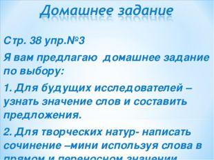 Стр. 38 упр.№3 Я вам предлагаю домашнее задание по выбору: 1. Для будущих исс