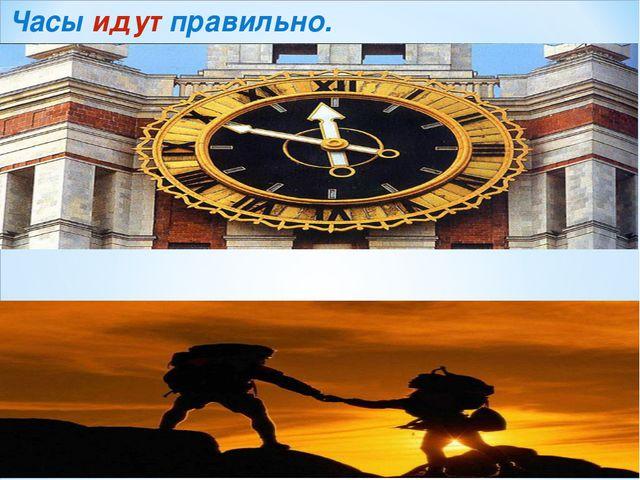 Часы идут правильно. Туристы идут в поход.