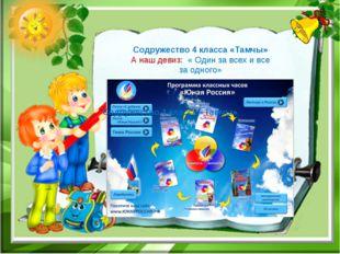 Содружество 4 класса «Тамчы» А наш девиз: « Один за всех и все за одного» Г