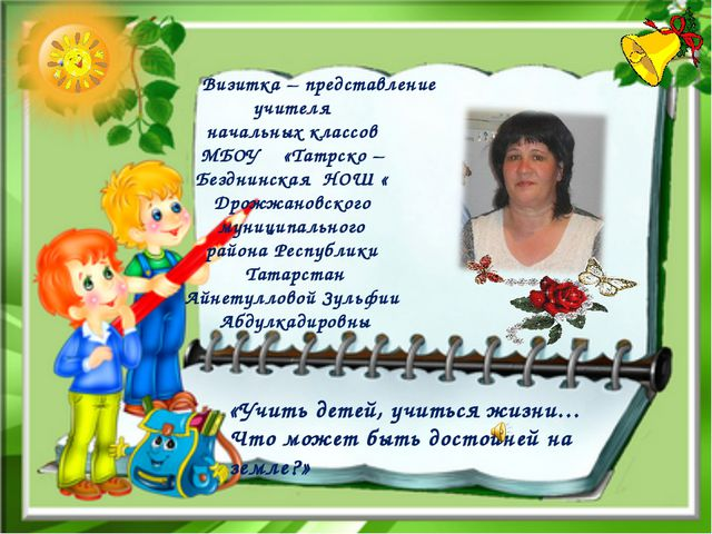 Визитка – представление учителя начальных классов МБОУ «Татрско – Безднинска...
