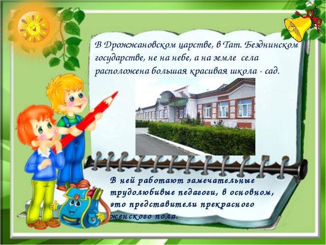 В Дрожжановском царстве, в Тат. Безднинском государстве, не на небе, а на зем...