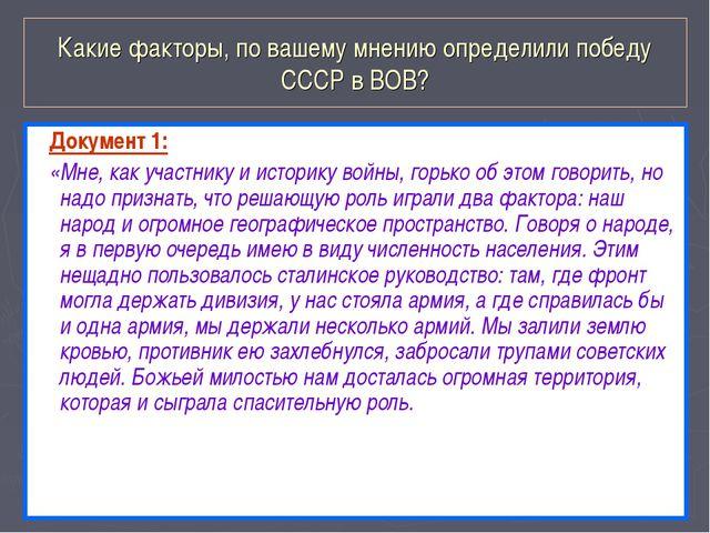 Какие факторы, по вашему мнению определили победу СССР в ВОВ? Документ 1: «Мн...