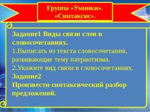Группа «Умники». «Синтаксис». Задание1 Виды связи слов в словосочетаниях. 1.В