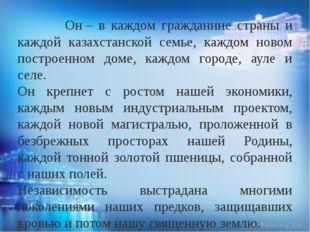 Он– в каждом гражданине страны и каждой казахстанской семье, каждом новом п