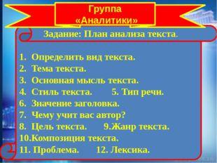 Задание: План анализа текста. 1. Определить вид текста. 2. Тема текста. 3. О