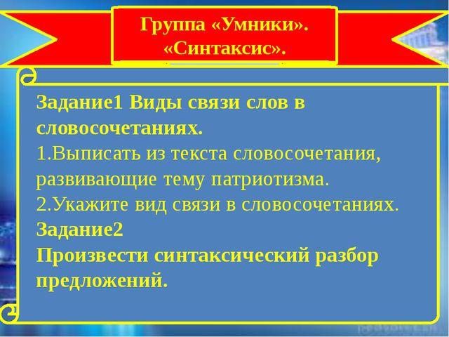 Группа «Умники». «Синтаксис». Задание1 Виды связи слов в словосочетаниях. 1.В...