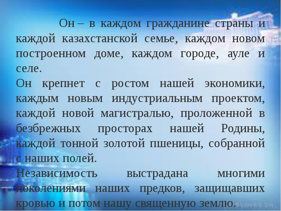 Он– в каждом гражданине страны и каждой казахстанской семье, каждом новом п...