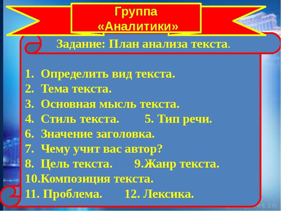 Задание: План анализа текста. 1. Определить вид текста. 2. Тема текста. 3. О...