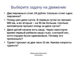 Выберите задачу на движение Два пирожных стоят 24 рубля. Сколько стоит одно п