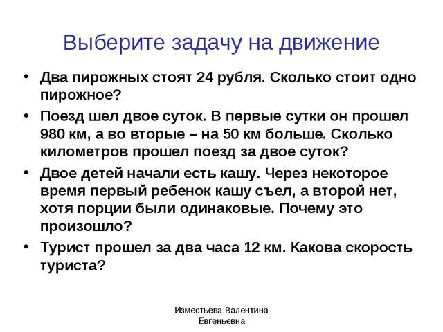 Выберите задачу на движение Два пирожных стоят 24 рубля. Сколько стоит одно п...