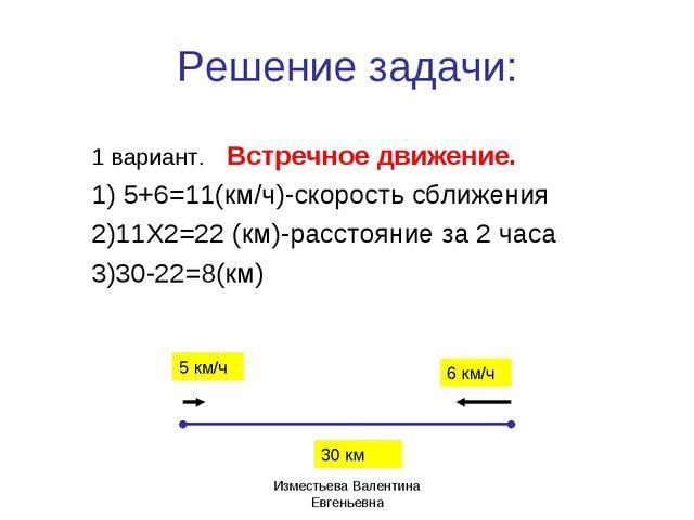 Решение задачи: 1 вариант. Встречное движение. 1) 5+6=11(км/ч)-скорость сближ...